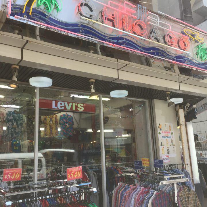 Chicago vintage clothing shop Tokyo