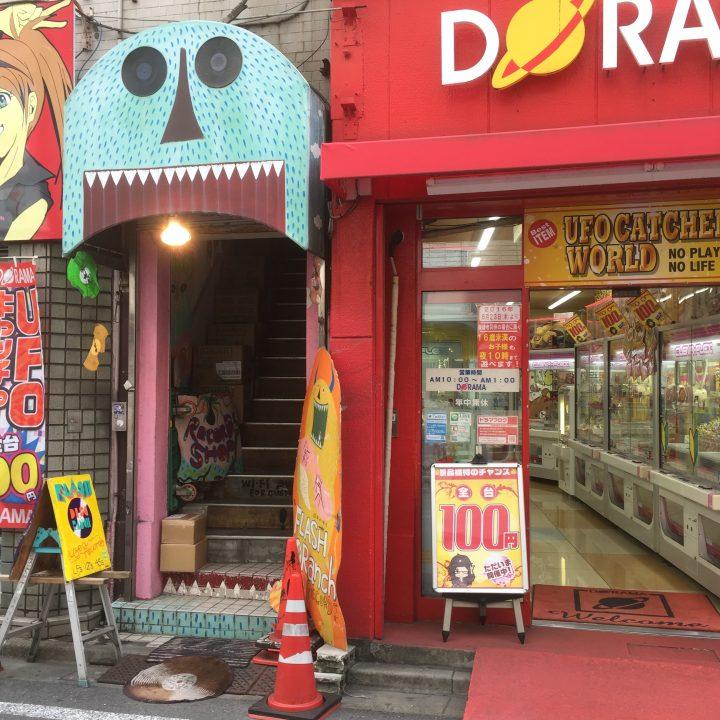 Flash Records Tokyo