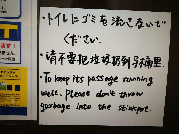 Garbage Stinkpot, funny Engrish sign Japan