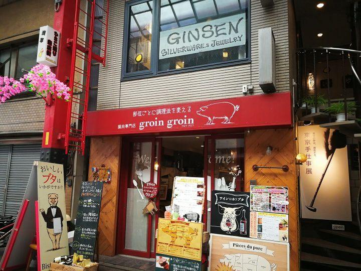 Groin groin, funny Engrish sign Japan