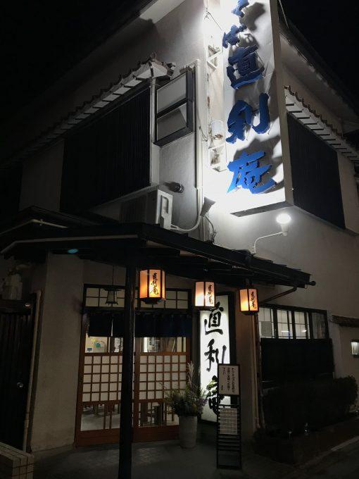 Chokurian wanko soba noodles Japan