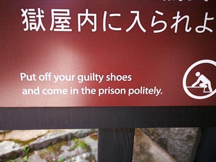 Polite prison, funny Engrish sign Japan