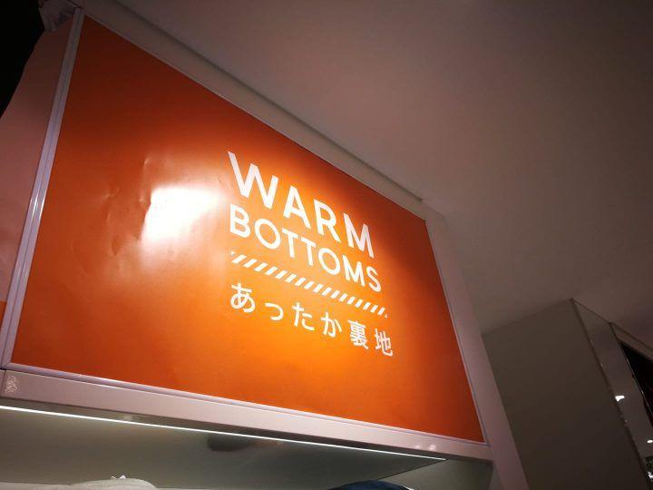 Warm Bottoms Engrish sign, Japan
