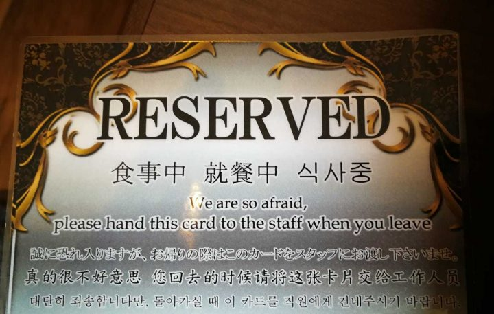 We are so afraid, funny Engrish sign Japan