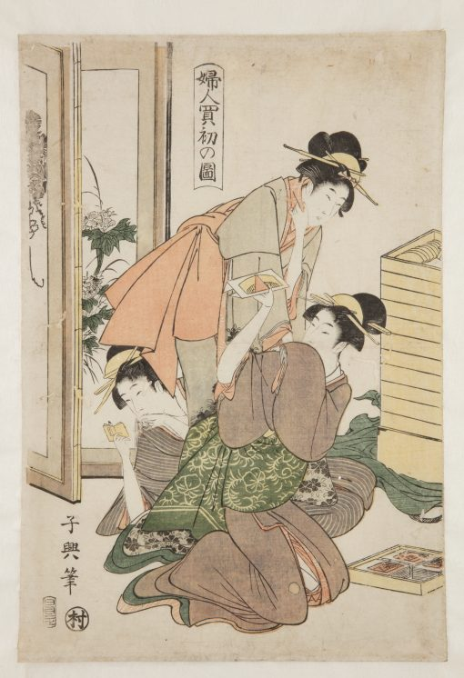 Eishōsai Choki (active 1786-1810), A Picture of Women's New Year Purchases, 1781-1808