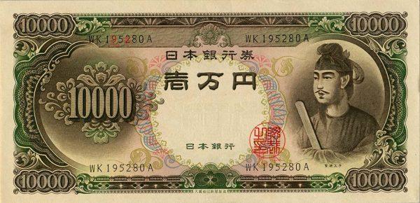 Old 10,000 Yen note